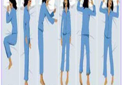 ارتباط طرز خوابيدن افراد و شخصيت آنها