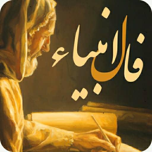 فال انبیاء حضرت صالح