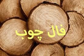 آموزش کامل فال چوب با حروف ابجد